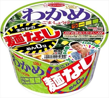 【低糖質】麺の代わりはわかめ!? エースコック まさかの麺なし ごま・醤油がとても楽しみな件【低カロリー】